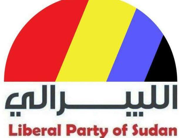 الحزب الليبرالي السوداني